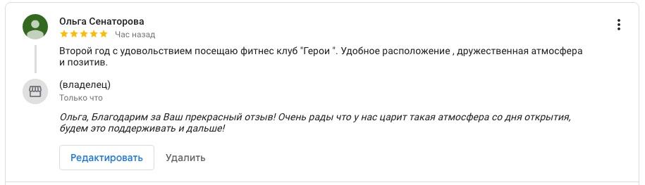 Отзыв в Гугле - Ольга Сенаторова