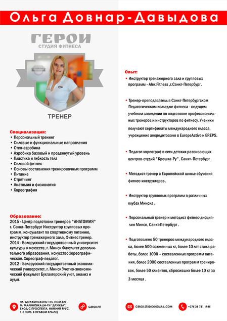 Ольга Довнар-Давыдова