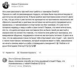 """Отзыв тренеру Ольге Студии """"Герои"""""""