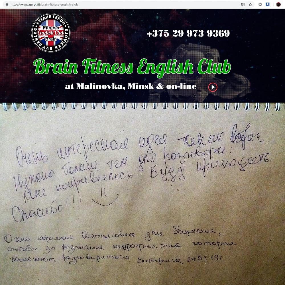 Отзывы о#BRAIN_FITNESS / ENGLISH SPEAKING CLUB at Malinovka, Minsk