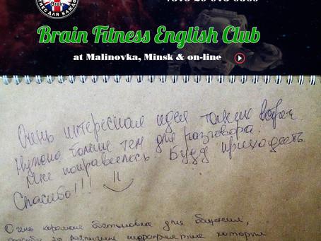 🇬🇧BRAIN FITNESS. Разговорный Клуб по интересам в Малиновке (English Speaking Club)