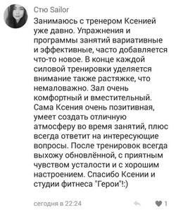 """Отзыв тренеру Ксении Студии """"Герои"""""""