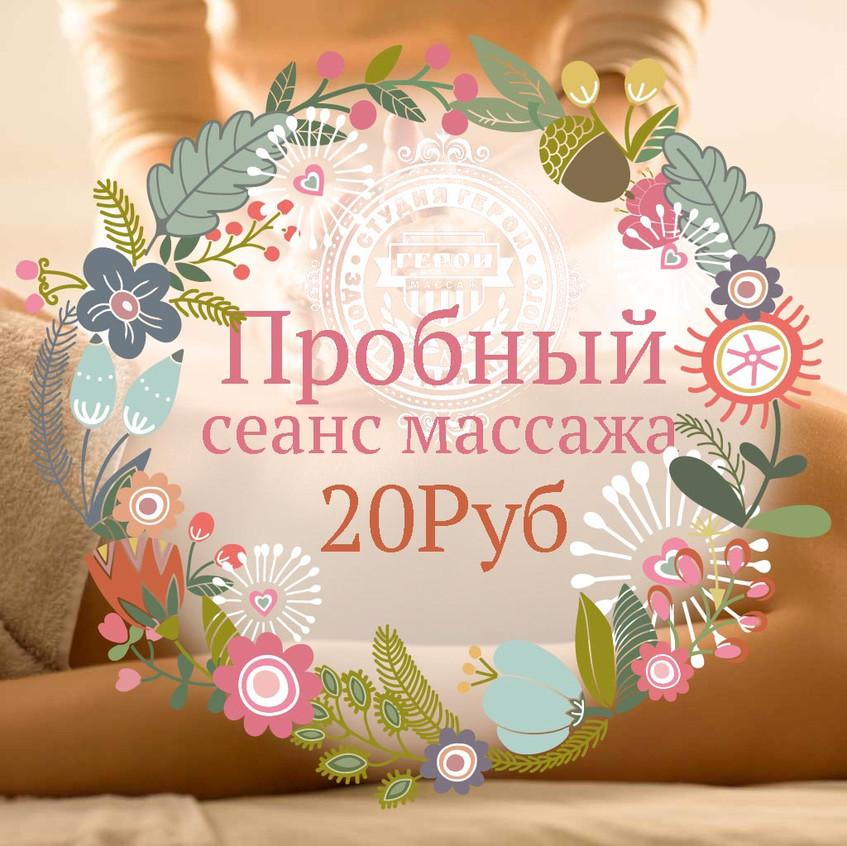 Heroes-Massage-Treatment-1024x1024