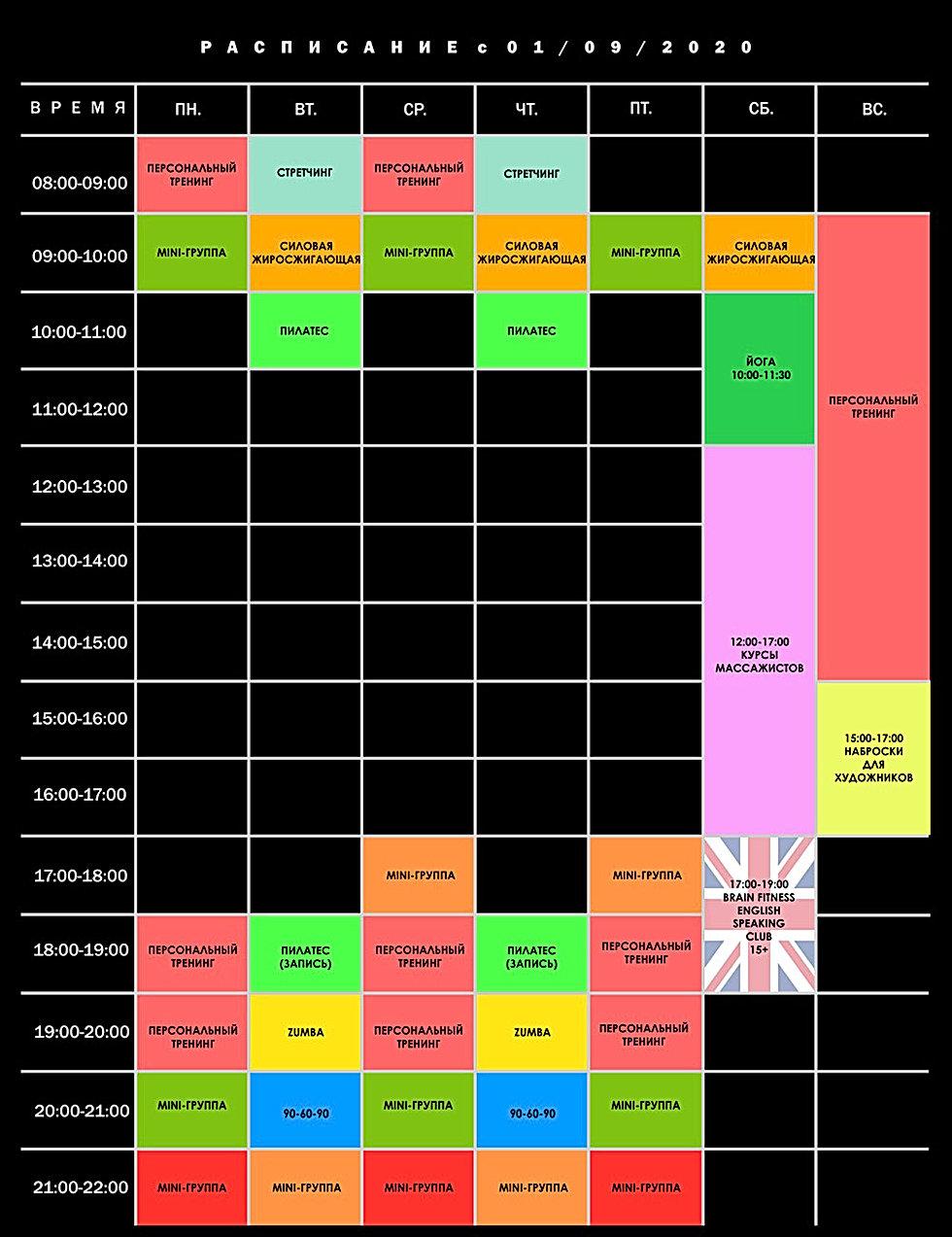 Timetable-1-9-20www.jpg