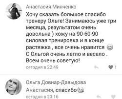 Отзыв от Анастасии Минченко