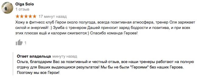 Отзыв в Гугле - Ольга С