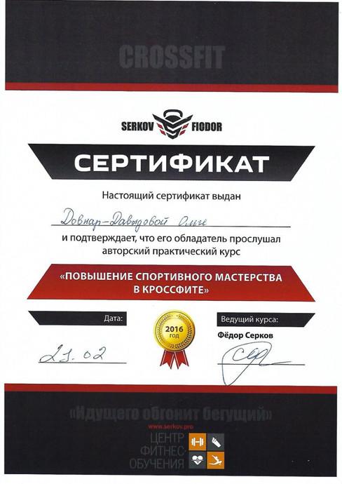 """Дипломы тренеров Студии фитнеса """"Герои"""""""