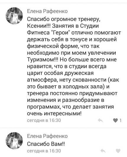 Отзыв от Елены Рафеенко