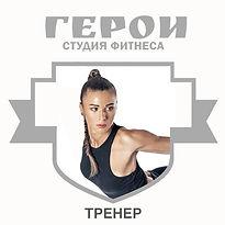 "Тренер Студии Фитнеса ""ГЕРОИ""® Малиновка, Минск"