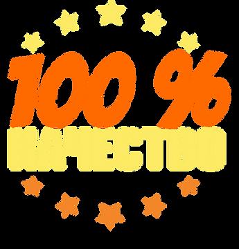 Landing-badge100pr-2.png