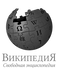 340px-Wikipedia-logo-dark.png