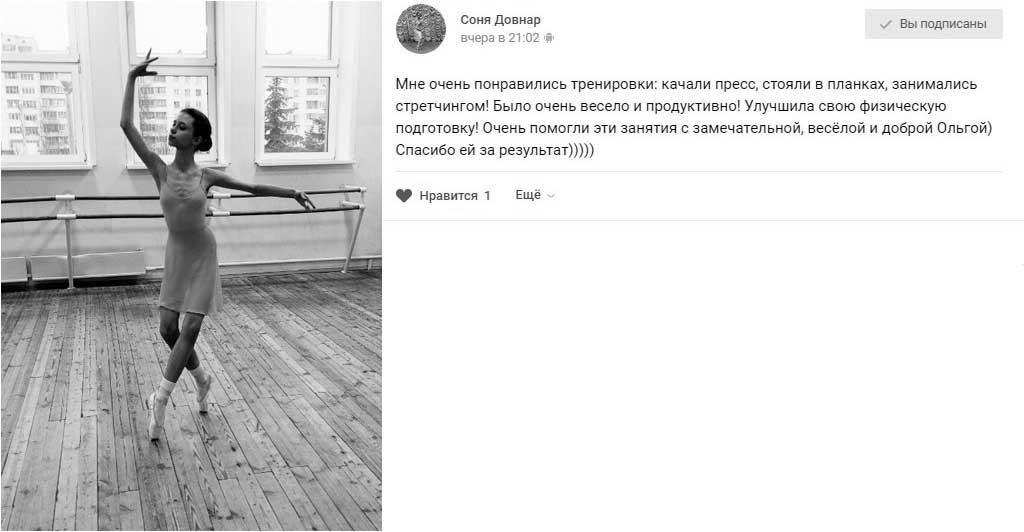Отзыв Сони Довнар о Студии Герои