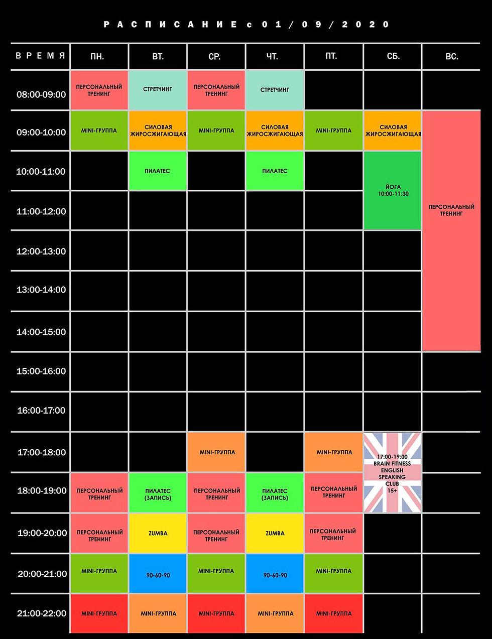 Timetable-20-8-21www.jpg