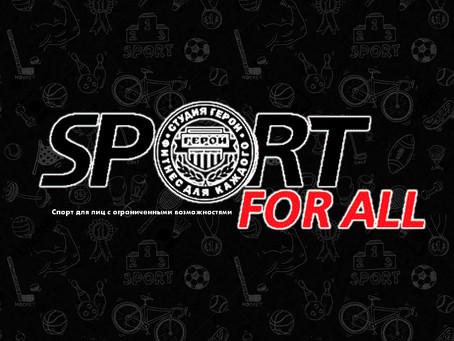 Спорт для лиц с ограниченными возможностями. Новые вызовы современности