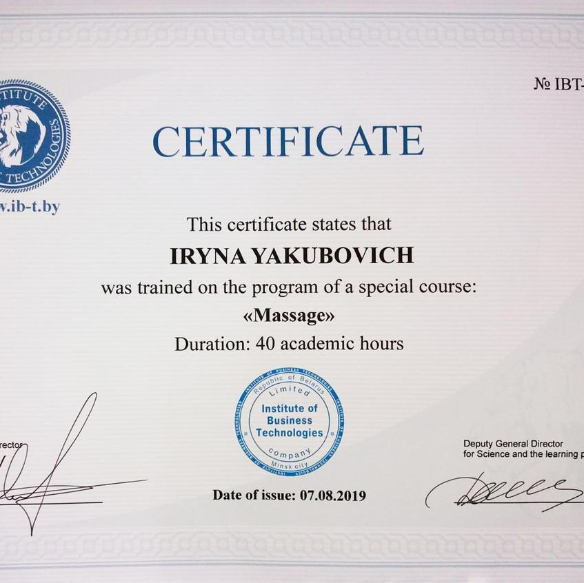 Ирина Якубович - сертификат