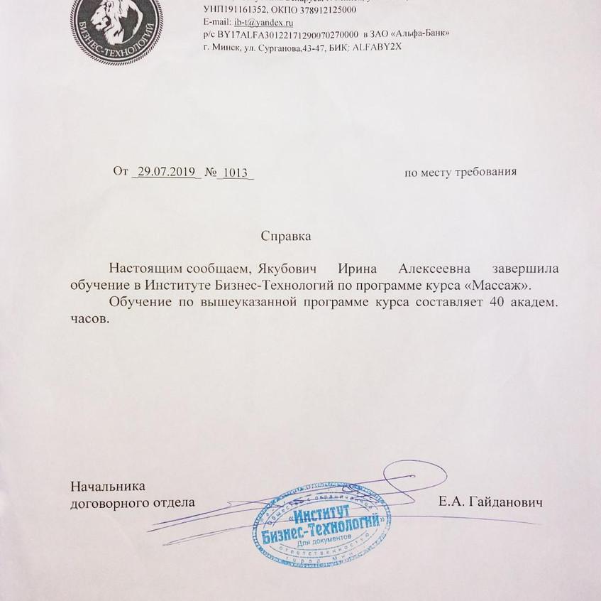 Ирина Якубович - справка
