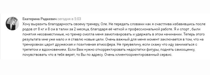 Отзыв от Екатерины Радкевич