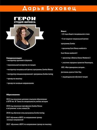 Дарья Буховец