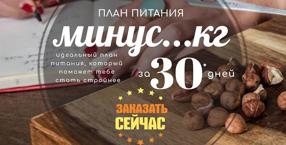 Электронный подарочный сертификат на план индивидуального питания в России