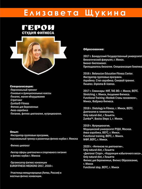 Елизавете Щукина