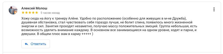 Отзыв - Алексей Молош 24-09-19