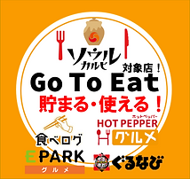 GoToEatキャンペーン.png