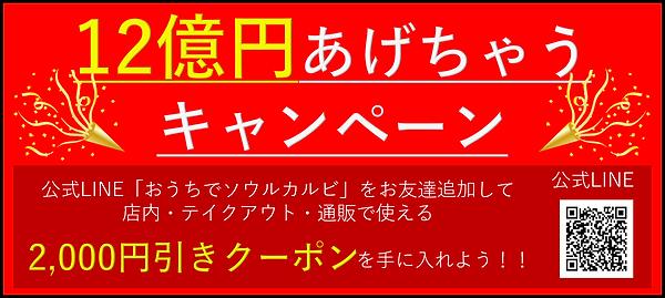 12億円キャンペーン ステッカー.png