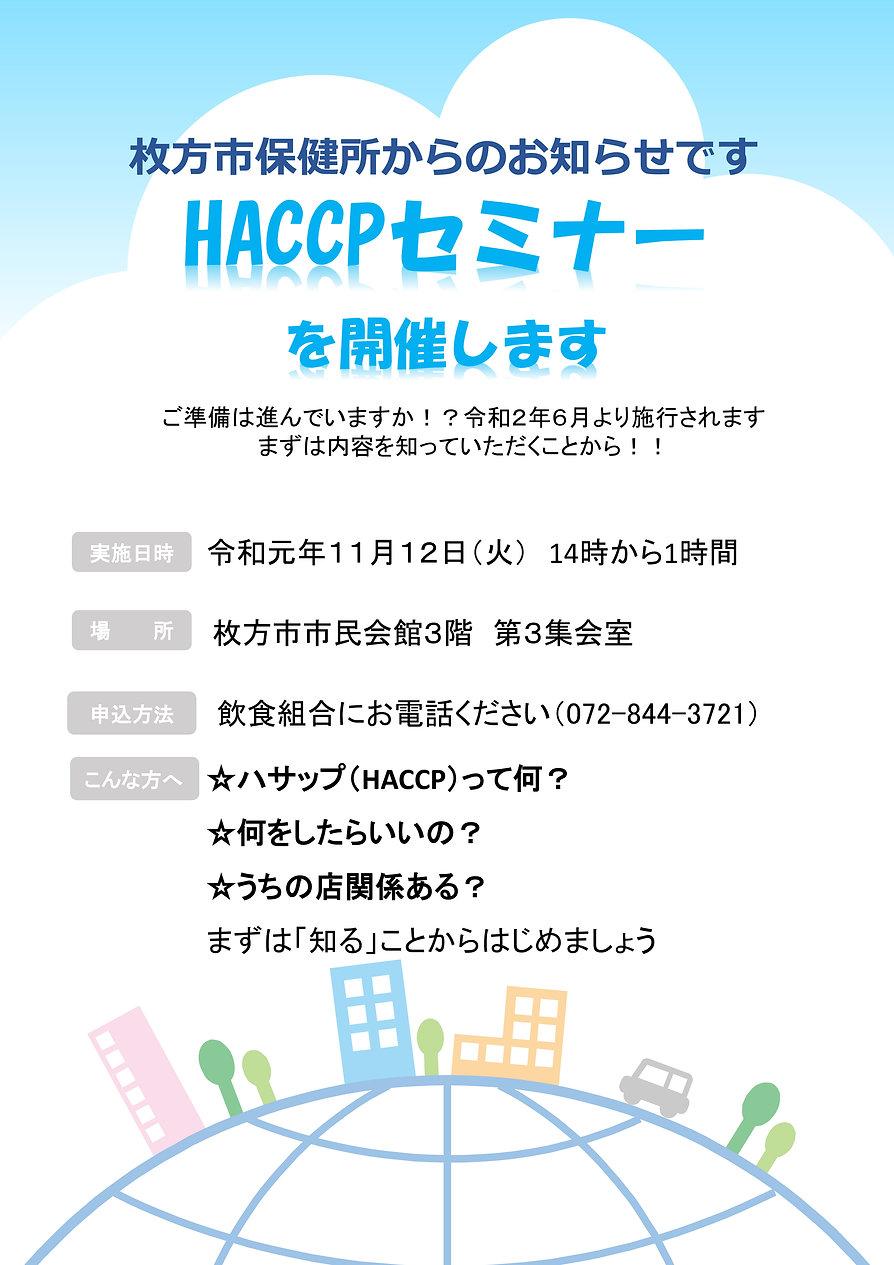 HACCP1.jpg