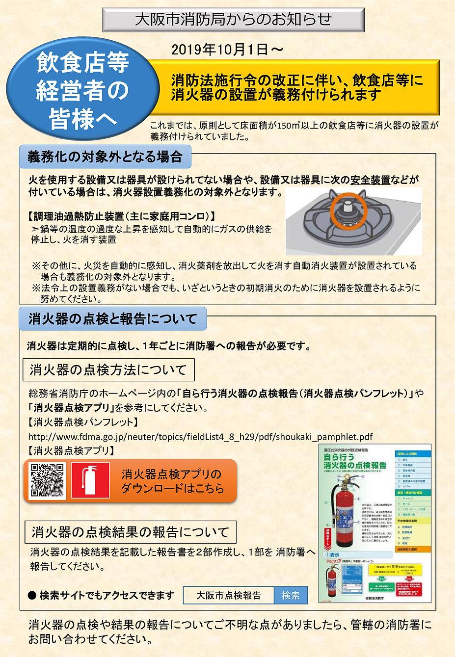 飲食店消火器設置の義務化-1.jpg