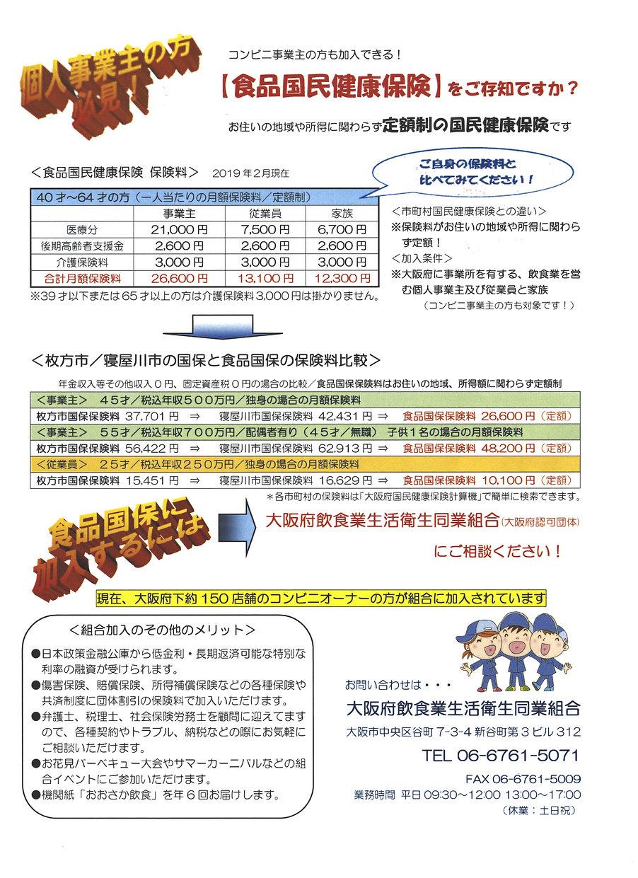 食品国民健康保険.jpg