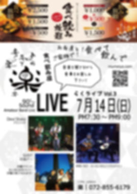 楽ライブチラシA47月.jpg