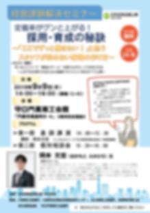 経営課題解決セミナー守口20190909-1.jpg