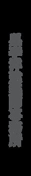 website_logo_v1-03.png