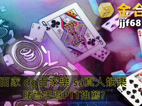 百家樂dcard|【dg百家樂、wm百家、sa真人娛樂】賭博手遊PTT推薦?