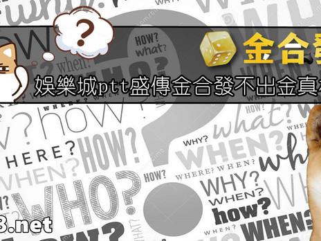 金合發評價|娛樂城ptt盛傳金合發不出金真相是如何?