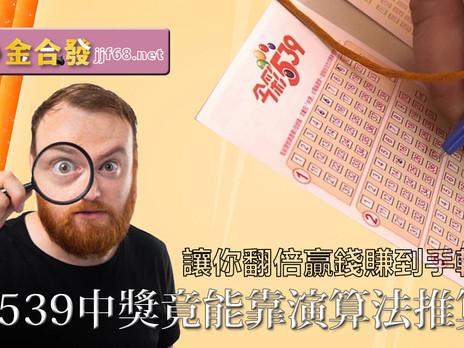 金合發539|地下539讓你翻倍贏錢賺到手軟!抓牌技巧首推539演算法?