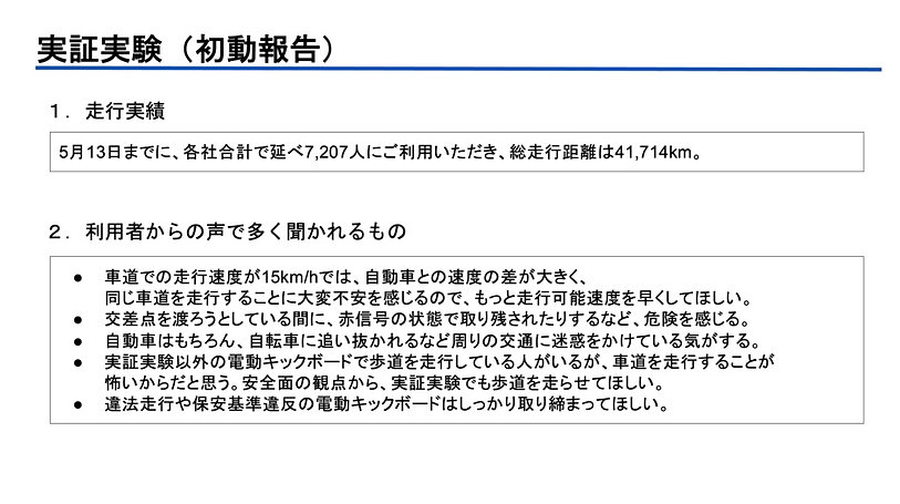 0518_協議会発表資料.jpg