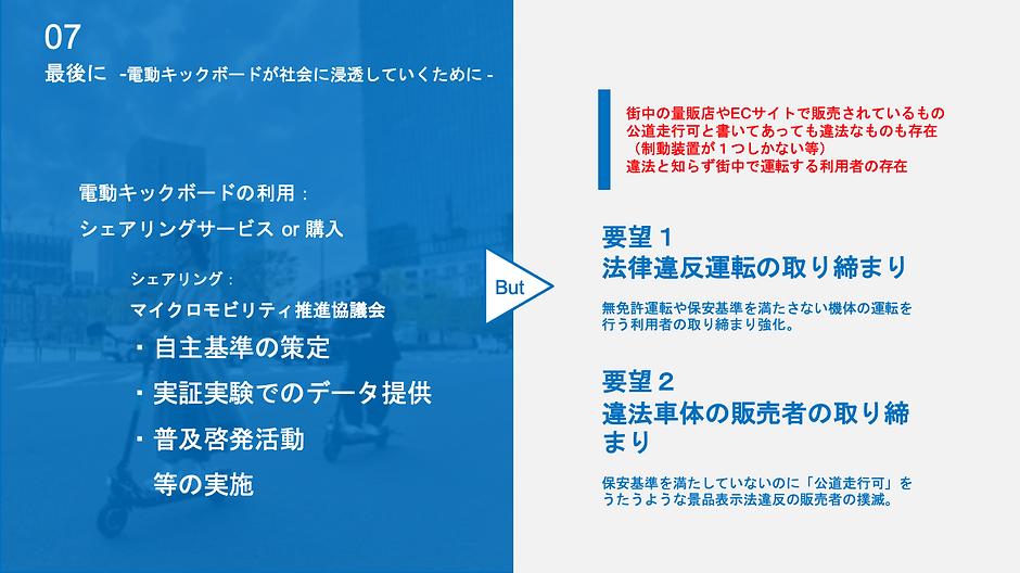 マイクロモビリティ推進協議会 発表資料.png