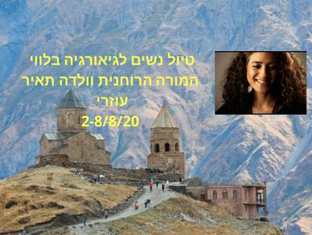 טיול נשים בגיאורגיה בליווי המורה הרוחנית וולדה תאיר עוזרי.