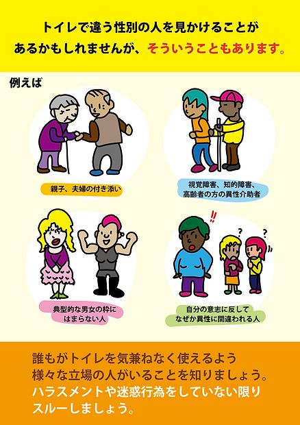 b.access男女別トイレ向.png