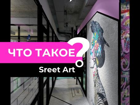 ЧТО ТАКОЕ STREET ART?