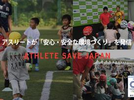 ATHLETE SAVE JAPAN