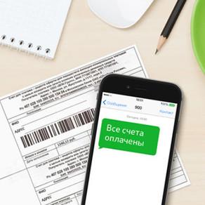 Оплата жилищно-коммунальных услуг онлайн