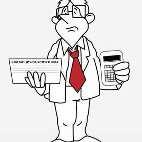 Как проверить свой платеж за коммунальные услуги после повышения их стоимости