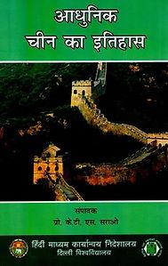 आधुनिक चीन का इतिहास .jpg
