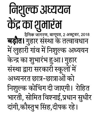 हिंदुस्तान पेपर, 3 अक्टूबर, 2018_edited.
