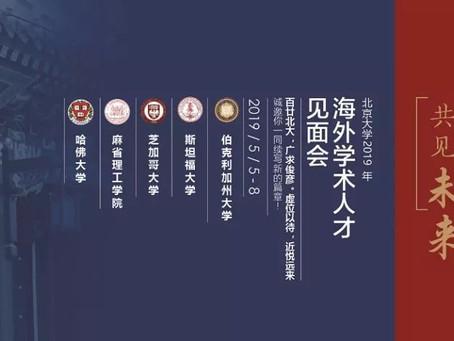 北大集贤 | 2019北京大学海外学术人才见面会