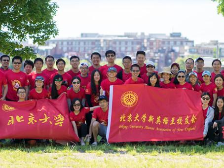 【招新】北京大学新英格兰校友会执行团队等你来!