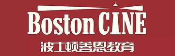 BostonCine.jpg
