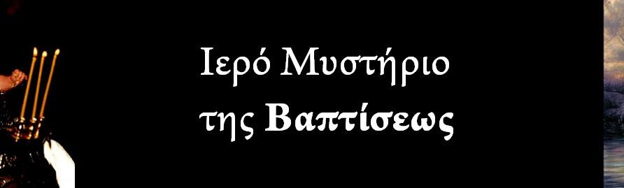 Ιερό Μυστήριο της Βαπτίσεως